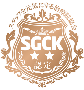 SGCK-スタッフを元気にする治療院協会-