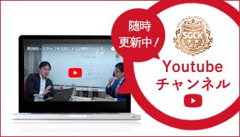 SGCKのYoutubeチャンネル