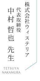 株式会社ウィステリア 代表取締役 中村哲也先生