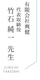 有限会社爽健 代表取締役 竹石純一先生
